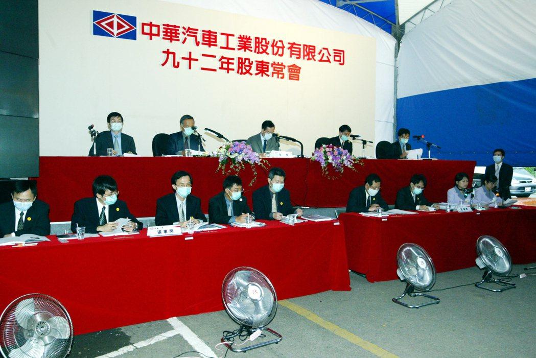 中華車2003股東會,為防SARS,不僅在戶外舉行,董監事座位前還放置多具工業用...