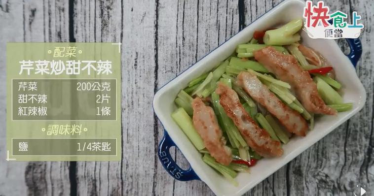 芹菜炒甜不辣