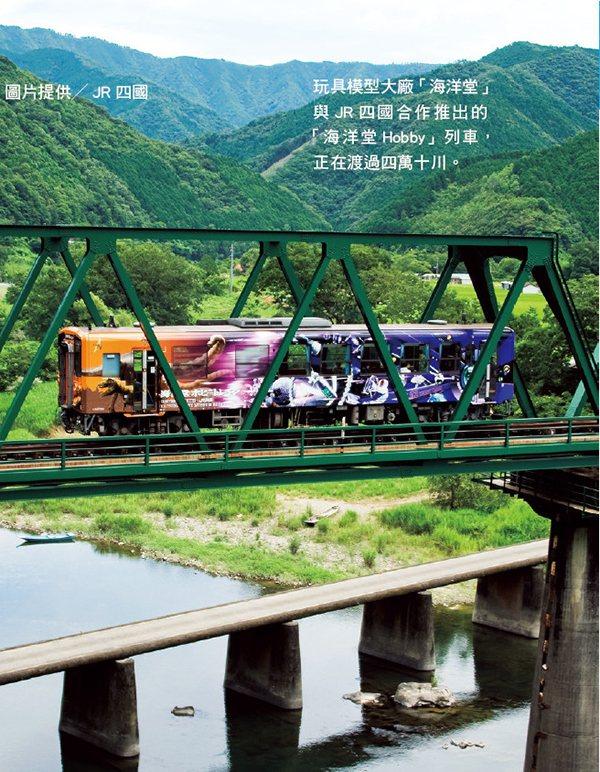 玩具模型大廠「海洋堂」與JR四國合作推出的「海洋堂Hobby」列車,正在渡過四萬...