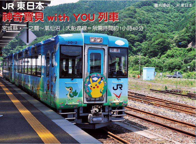 以神奇寶貝人物設計的「神奇寶貝with YOU列車」,目前以東北為中心正常營運。