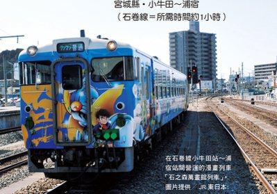 在石卷線小牛田站~浦帕站間營運的漫畫列車「石之森萬畫館列車」。圖片提供/JR東日...