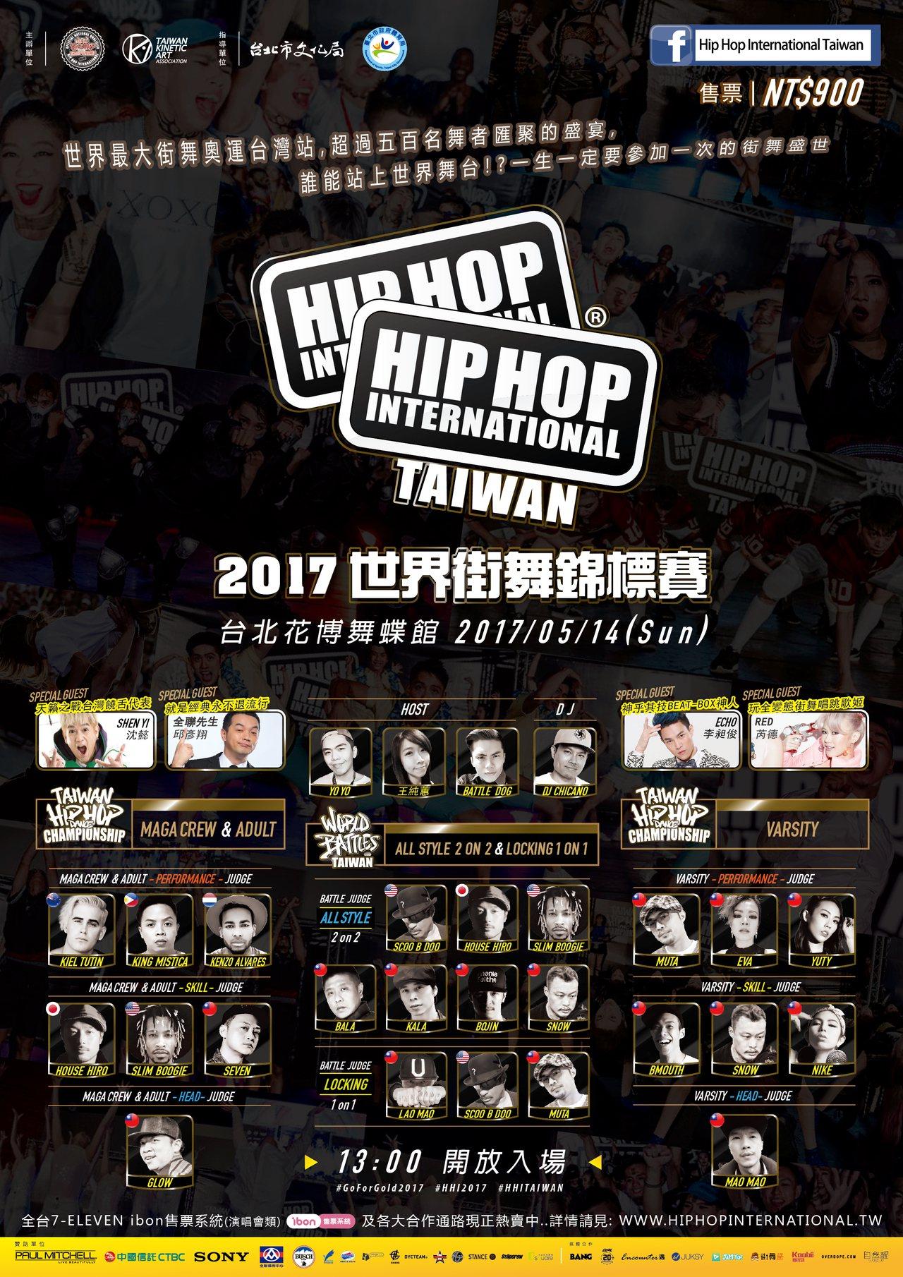 HHI將於5月14日舉辦第二屆台灣站大賽,選拔出最頂尖舞者前進美國鳳凰城挑戰全世...