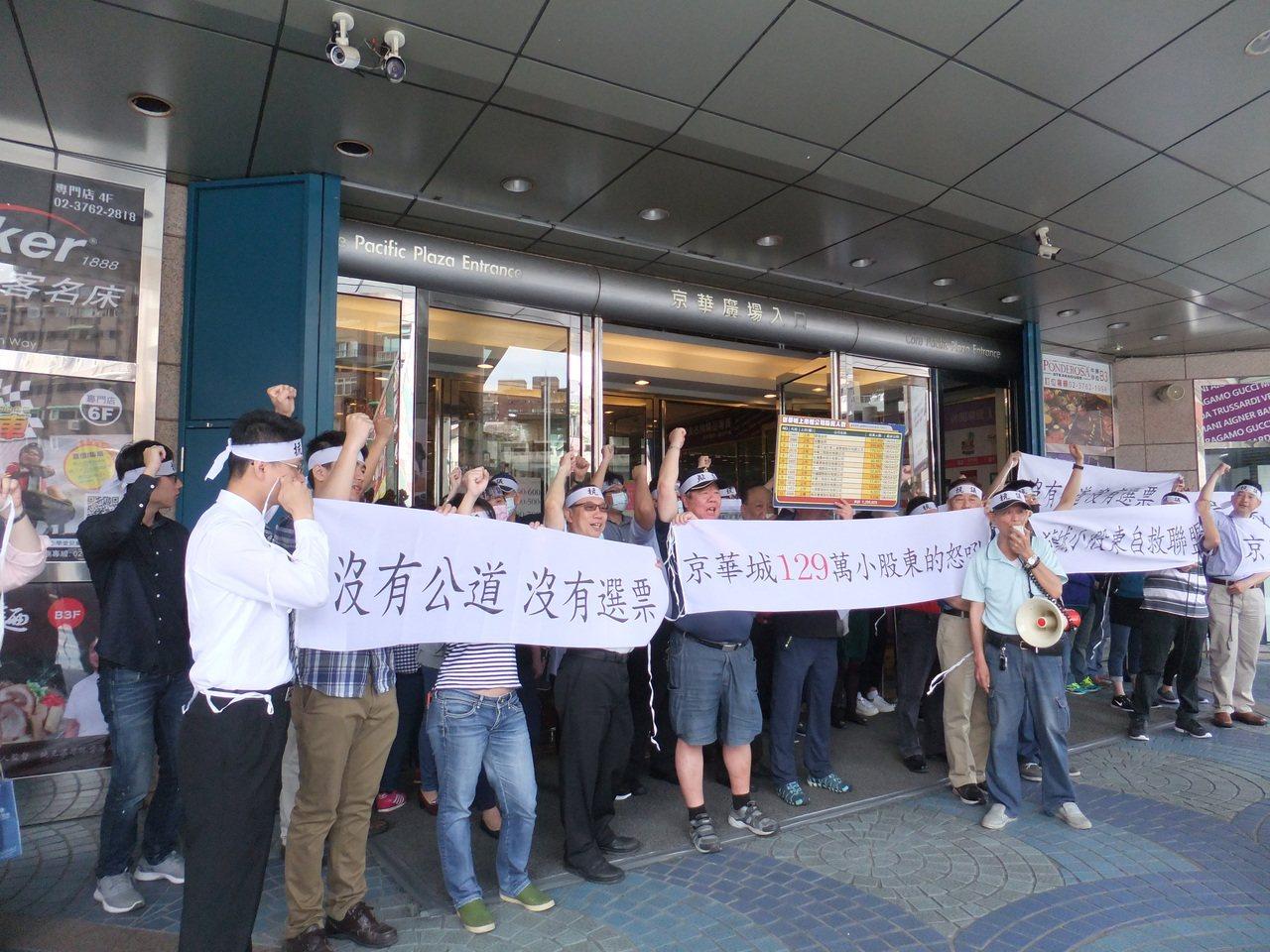 京華城股東自救會上午在京華城一樓抗議。記者游智文/攝影