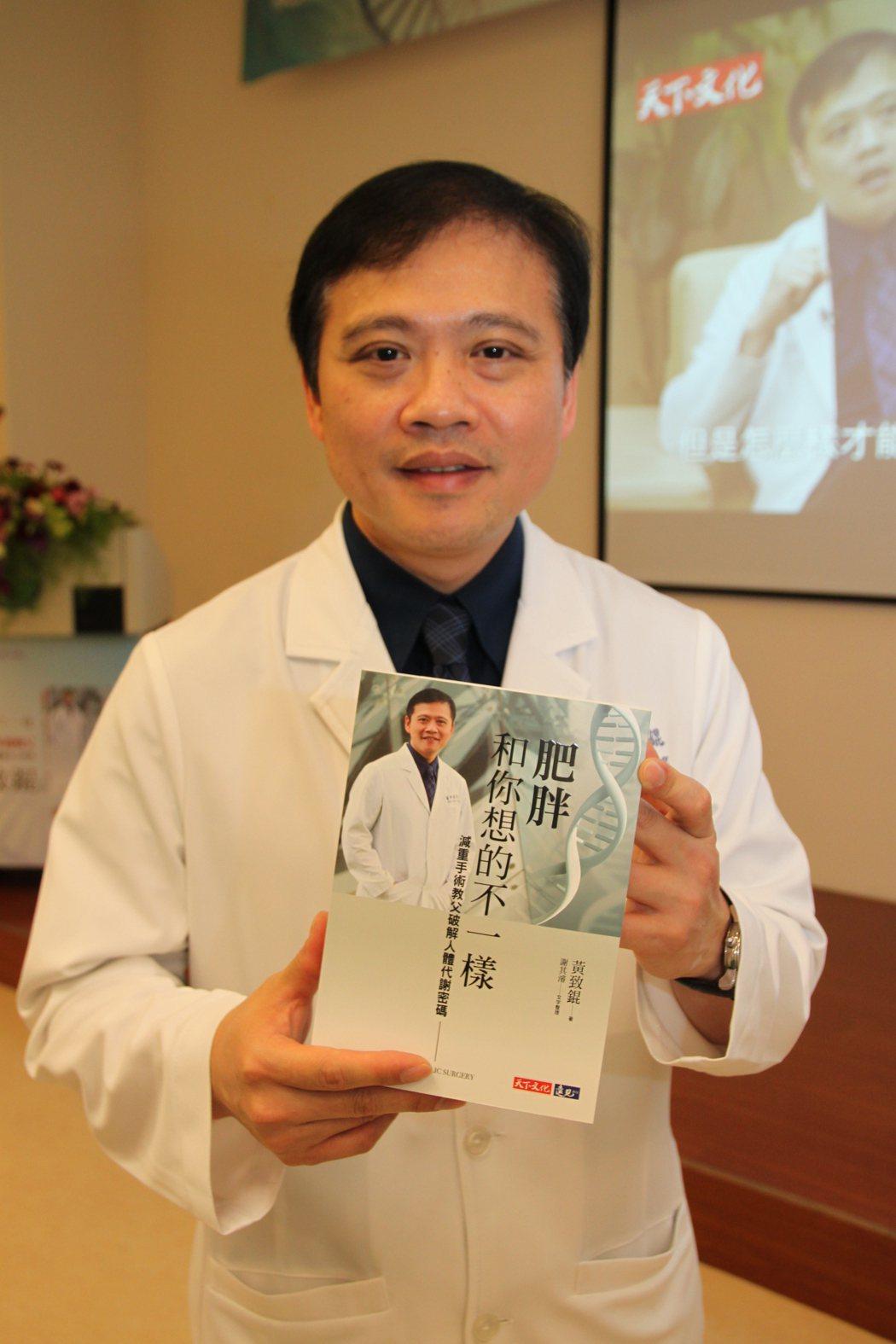 中國醫藥大學附屬醫院國際代謝形體醫學中心院長黃致錕說,肥胖是一種疾病,有肥胖情形...