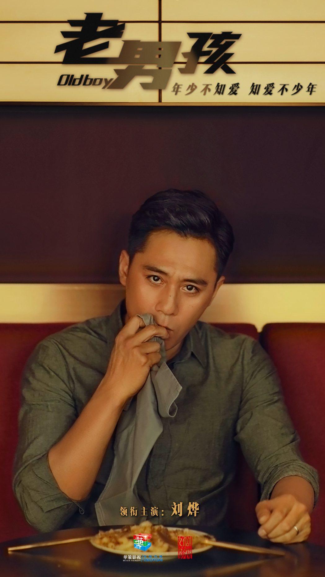 劉燁在「老男孩」中飾演肆意機長。圖/華策克頓旗下好劇影視提供