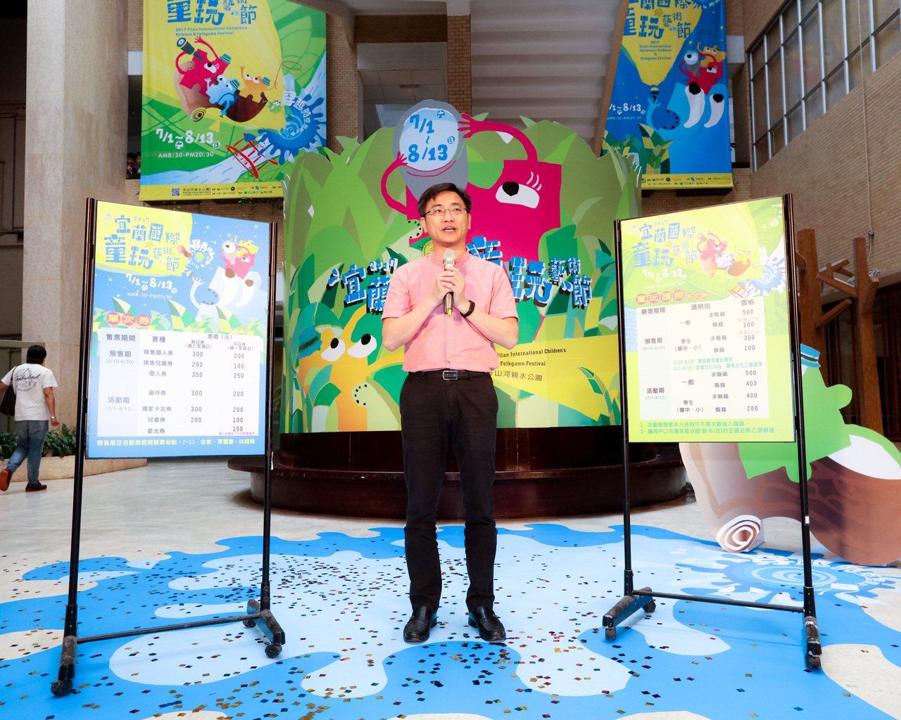 宜蘭縣文化局長李志勇宣布即日起在四大超商預售童玩節門票,今年有150元星光票。圖...