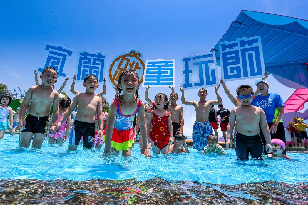 宜蘭國際童玩節是暑假期間的戲水天堂,今年有150元星光票與100元縣民護照。圖/...