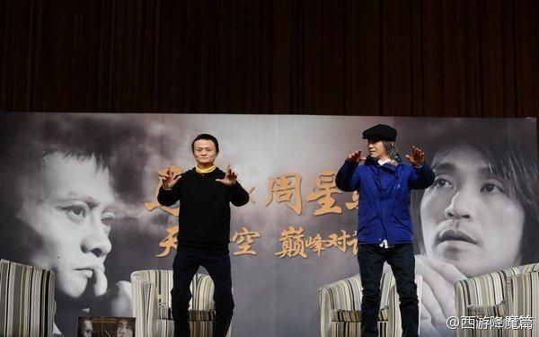 周星馳為宣傳《西遊降魔篇》曾與馬雲進行訪談,兩人還在台上一起耍太極。 圖/擷自西