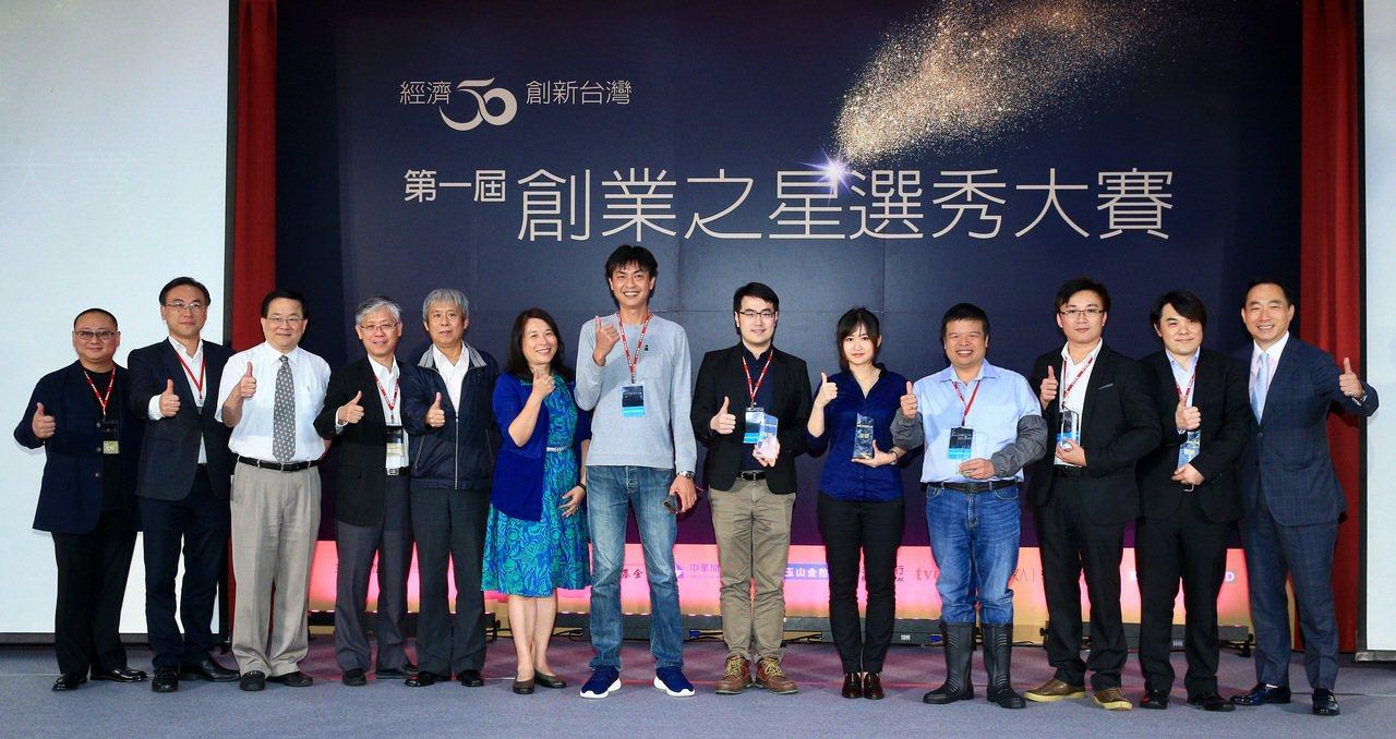 第一屆「創業之星選秀大賽」11日舉行決選暨頒獎典禮。 記者林伯東/攝影