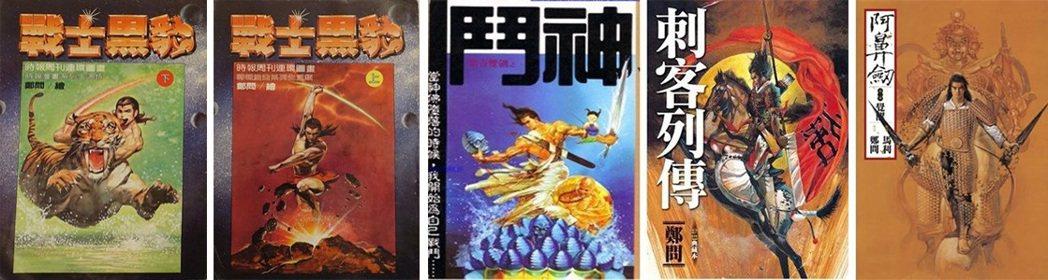 左起:表《戰士黑豹》、《鬥神》、《刺客列傳》、《阿鼻劍》。