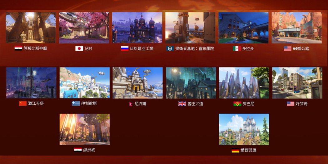 《鬥陣特攻》這麼多張地圖中,你最喜歡的是哪一張呢? 圖/鬥陣特攻官網