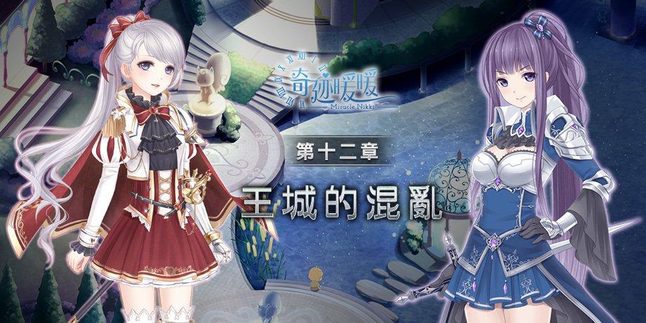 第12章故事關卡「王城的混亂」。 圖/網石棒辣椒提供(下同)