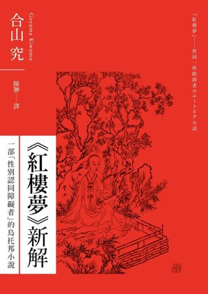 書名:《《紅樓夢》新解:一部「性別認同障礙者」的烏托邦小說》作者:合山究...