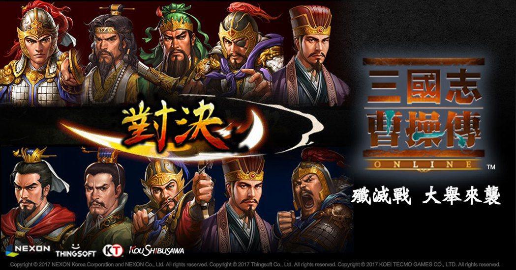 《三國志曹操傳Online》殲滅戰改版大舉來襲! 圖/Nexon提供(下同)