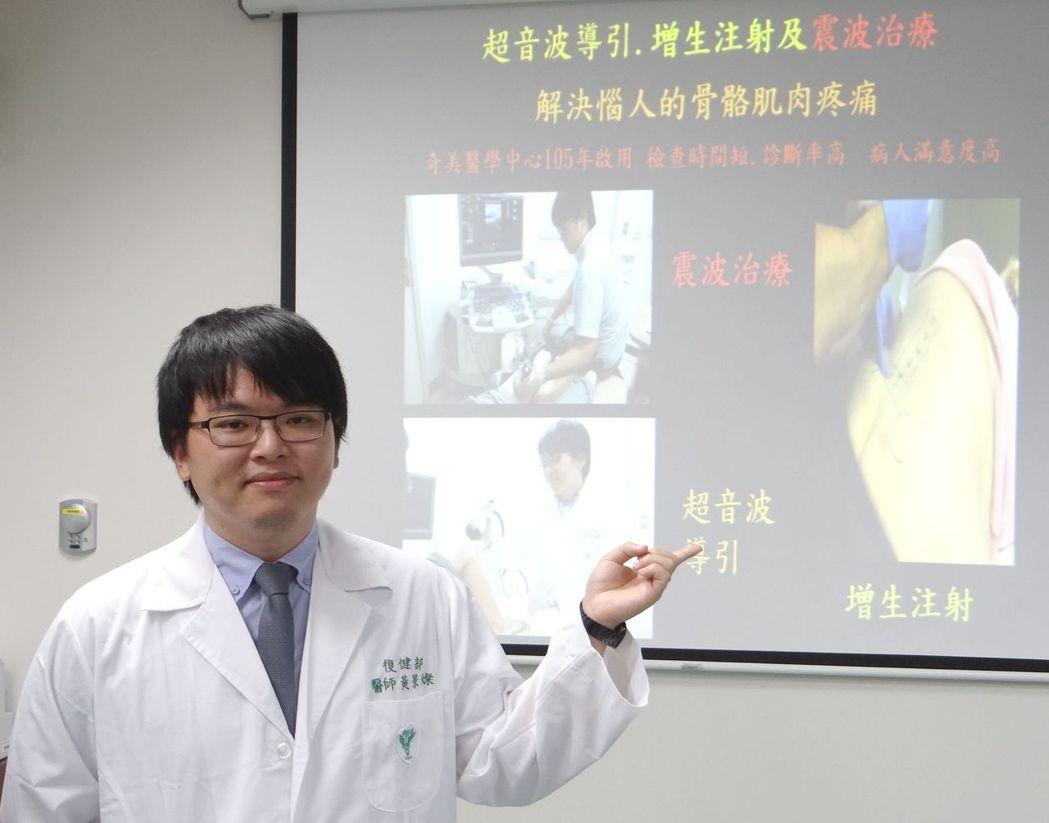 奇美醫學中心復健部主治醫師黃景燦表示,利用超音波導引、增生注射及震波治療等3種方...