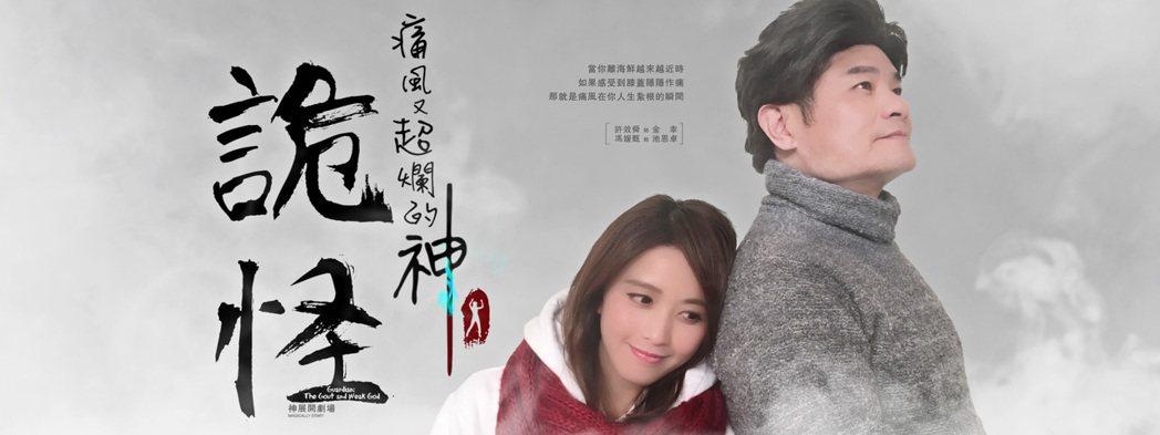 衛視中文台「瘋神無雙」kuso韓劇「鬼怪」。圖/衛視中文台提供