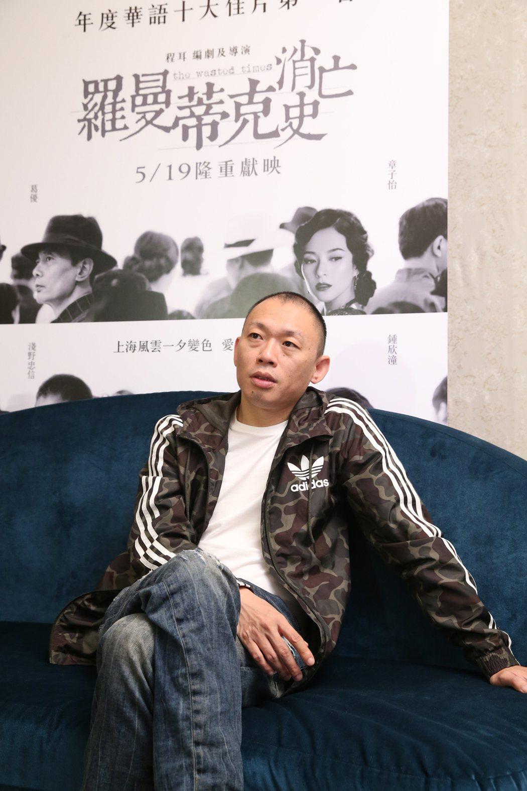 專訪中國大陸電影「羅曼蒂克消亡史」導演程耳,暢談與章子怡、葛優等主角的精采對戲過...