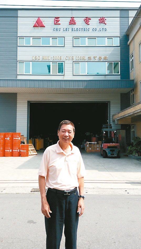 巨磊電機公司總經理蔡生福,站在新廠房前面很有信心的表示對未來國內外市場樂觀期待。...