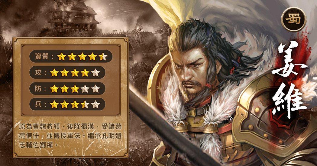 麒麟之才──姜維,勇猛的外型卻擁有補師的天賦,能攻能守好選擇。