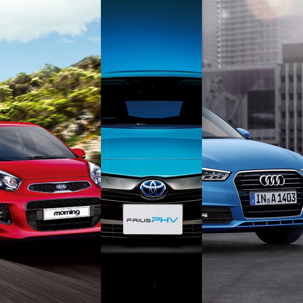 由右至左為Kia Morning、TOYOTA PRIUS PHV、Audi A1。圖/廠商提供
