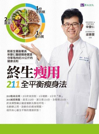 《終生瘦用》,原水文化出版,作者宋晏仁醫師、梁惠雯合著。