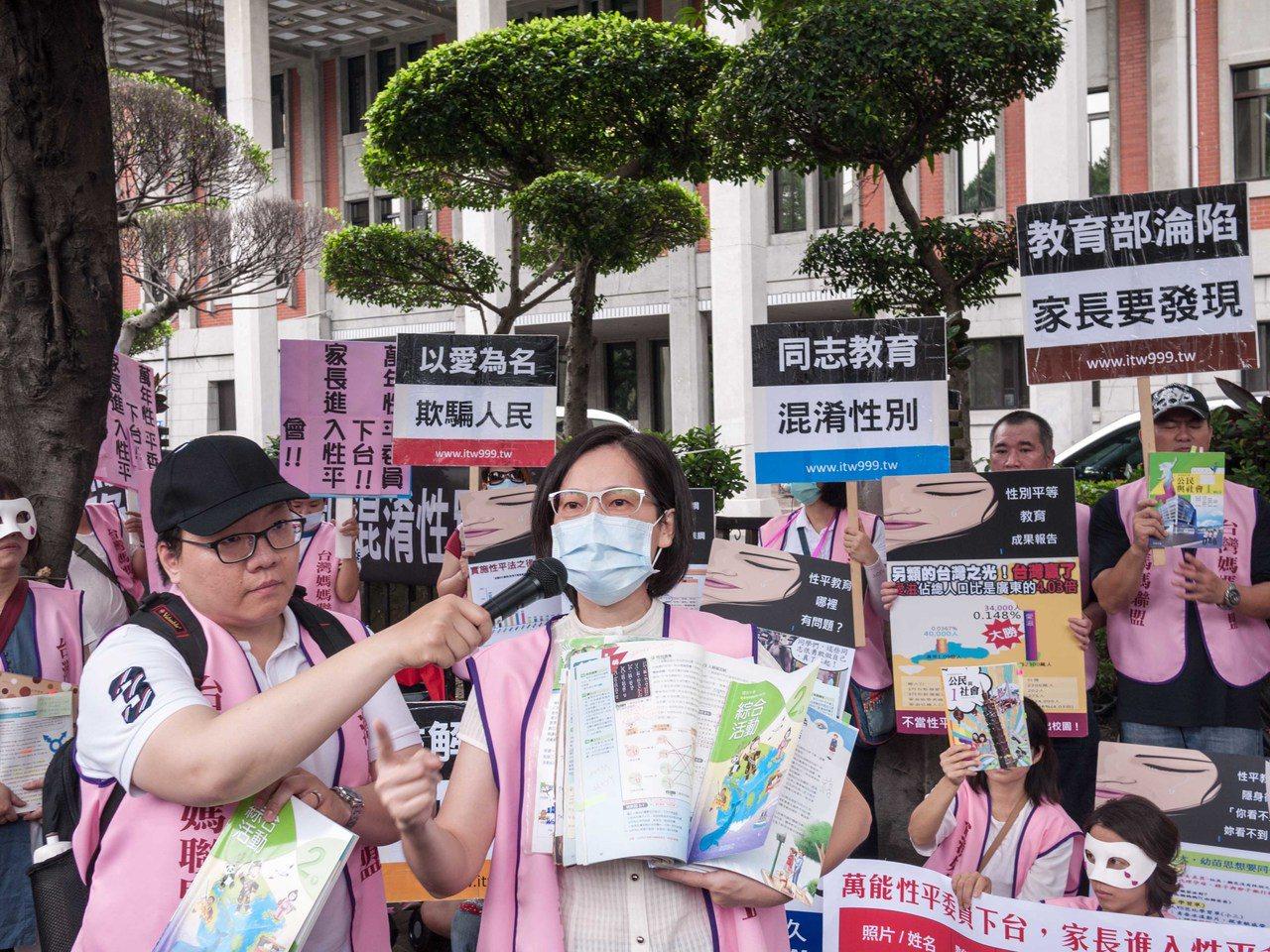媽媽盟今天號召成員前來教育部希望「不當性平教材應退出校園」。記者林良齊/攝影