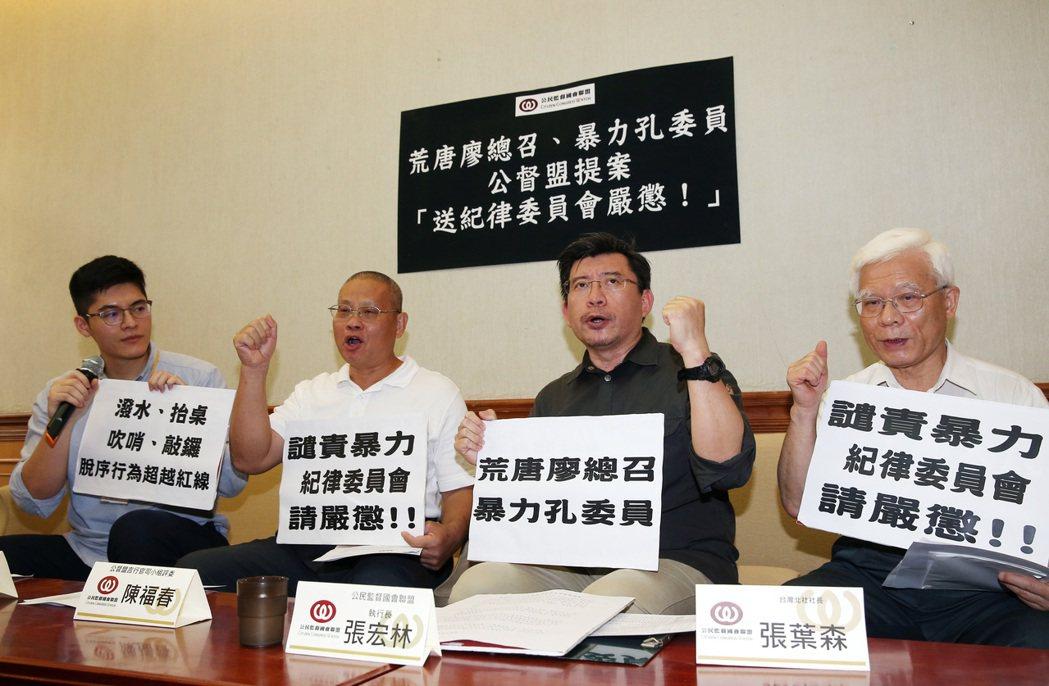 公督盟譴責暴力 提案送紀律委員會嚴懲