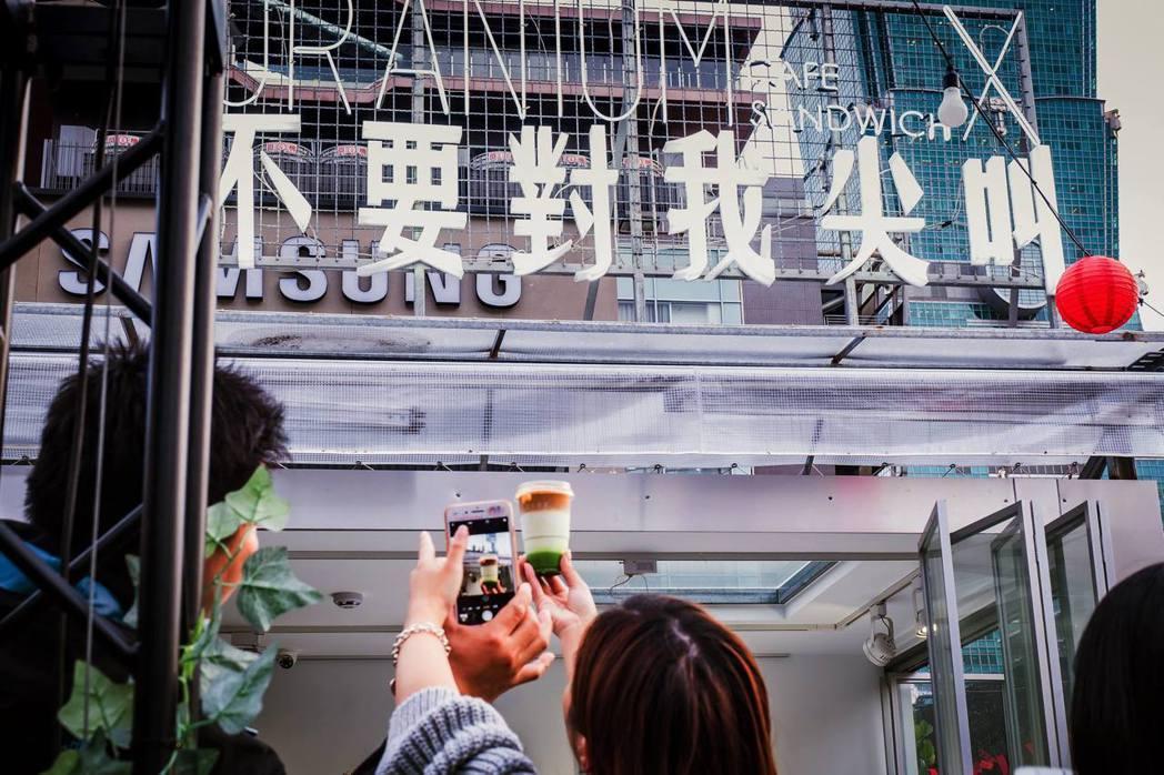 位於101大樓附近的貨櫃小店「不要對我尖叫」,主打視覺包裝,用飲品調色效果,吸引...