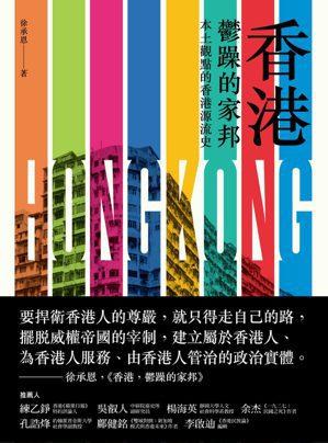 《香港,鬱躁的家邦:本土觀點的香港源流史》。 左岸文化/提供