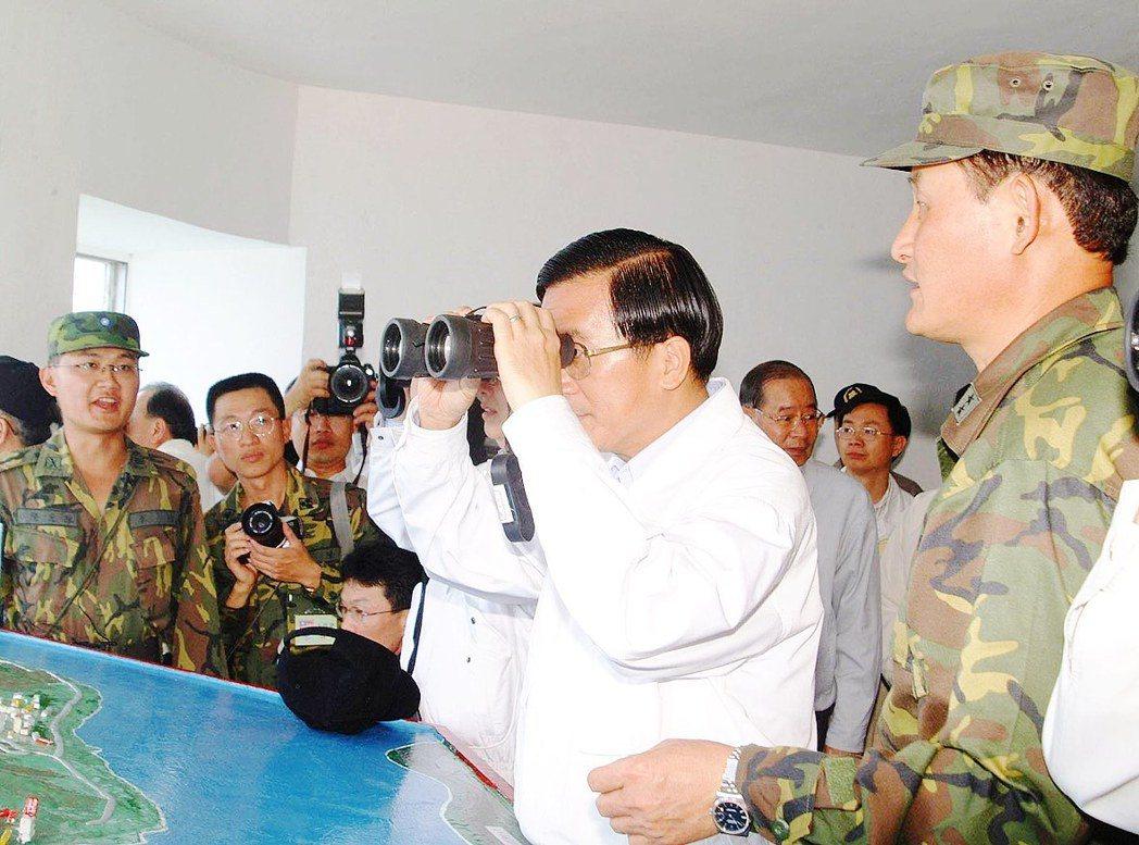 2002年陳水扁總統參訪大膽島,以高倍率望遠鏡眺望大陸,並表示「兩岸近在咫尺,就...