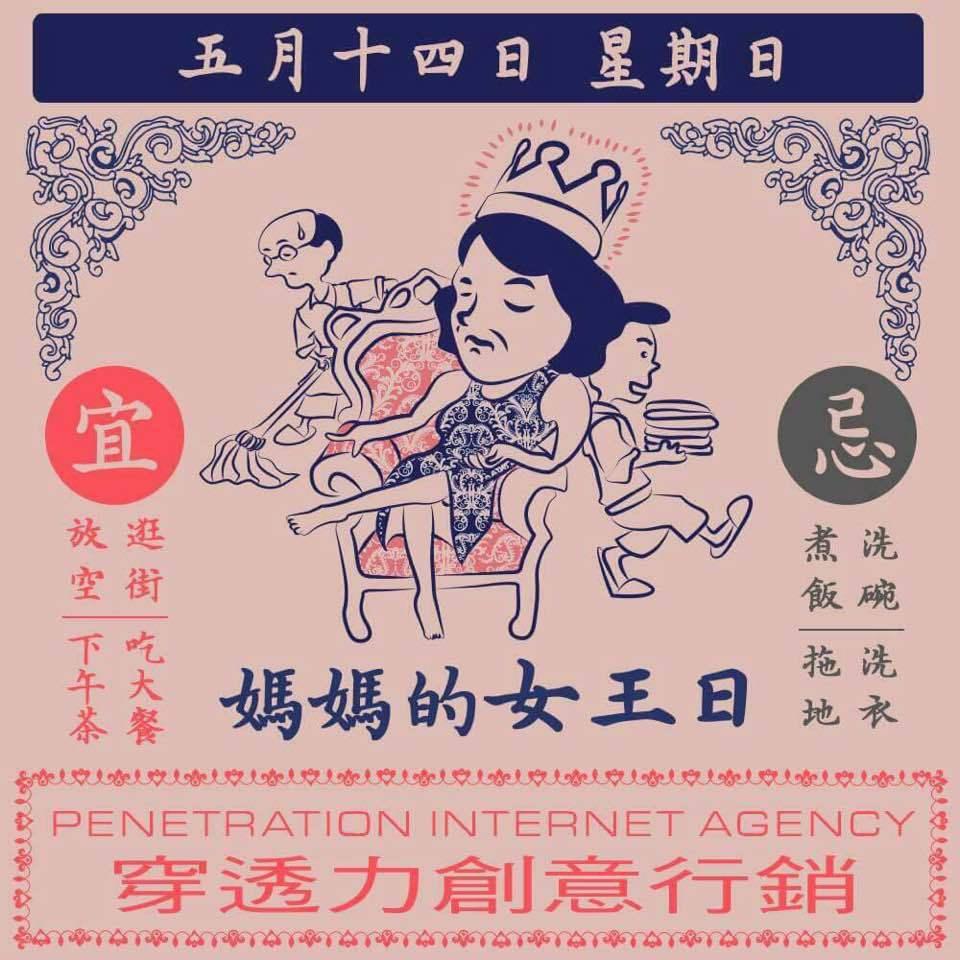 這張網路圖「媽媽的女王日」,引起許多媽媽的共鳴並轉傳,形容是「母親節優惠」。圖/...