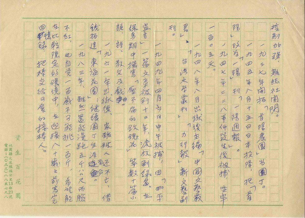 楊逵1980年代的自傳手稿。簡要敘述自己從1924到1983年這段漫長歲月中追求...
