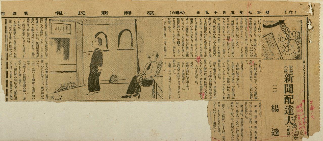 刊登於1932年5月19日《臺灣新民報》的〈新聞配達夫〉第一篇。圖為老實的工讀學...