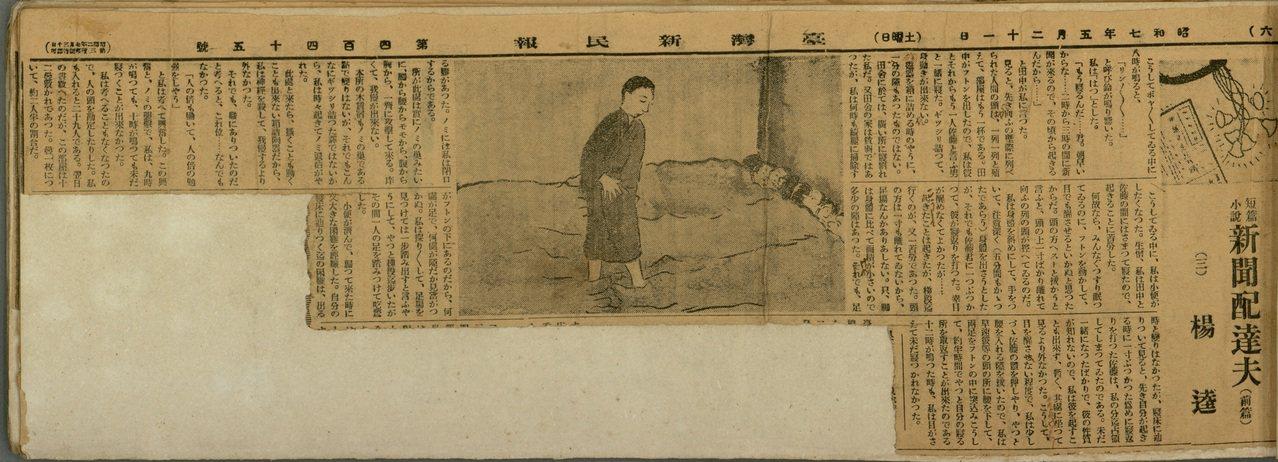 1932年5月21日,〈新聞配達夫〉第三篇連載。充滿跳蚤、蚊子、汗臭味以及哭泣聲...