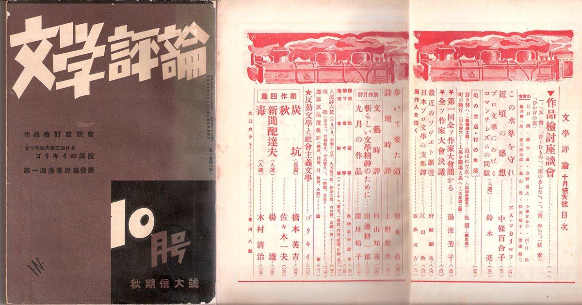 刊登在日本國內發行的《文學評論》10月特大號,刊載得獎作品,楊逵是唯一的臺灣人。...