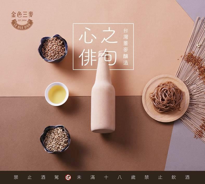 金色三麥。圖/摘自 金色三麥 誠品酒窖店FB