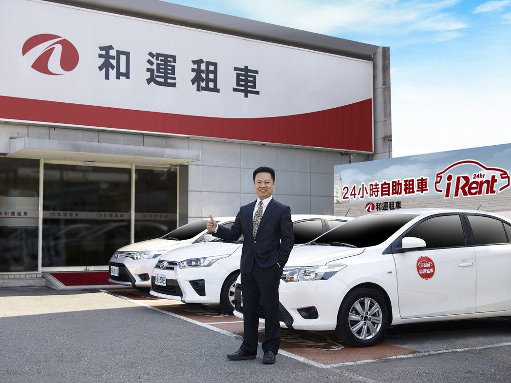 和運租車總經理謝富來表示,iRent 24小時自助租車服務不但能減少自小客車的數...