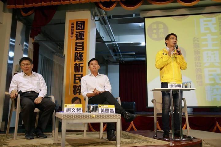 早在2015年時代力量「民主與民粹:台灣新政治的展望」座談會上,海報就已經使用「...