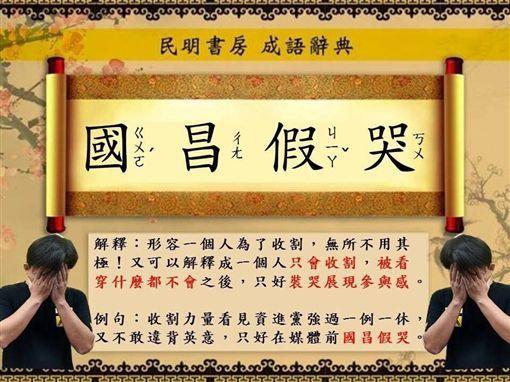 網友Kuso自創成語「國昌假哭」。 圖/翻攝自臉書