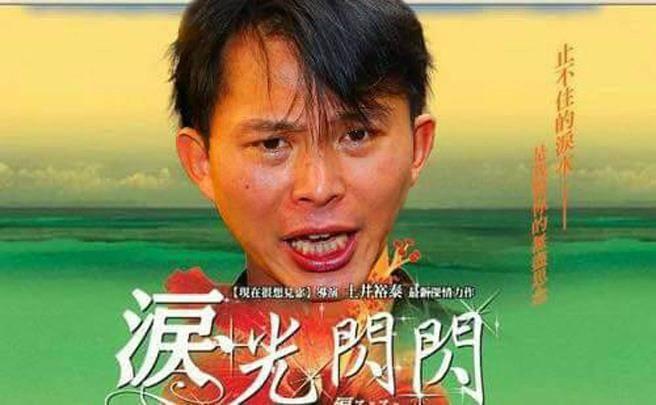 網友惡搞電影海報,嘲諷黃國昌主演「淚光閃閃」。 圖/翻攝自臉書