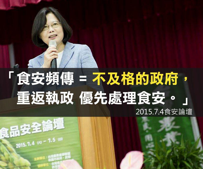台灣美食三寶:劣油.毒蛋.改標?蔡政府也寢食難安