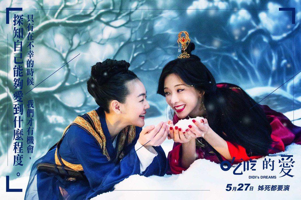 小S(左)、林志玲(右)在「吃吃的愛」有搞笑表演。圖/凱擘提供