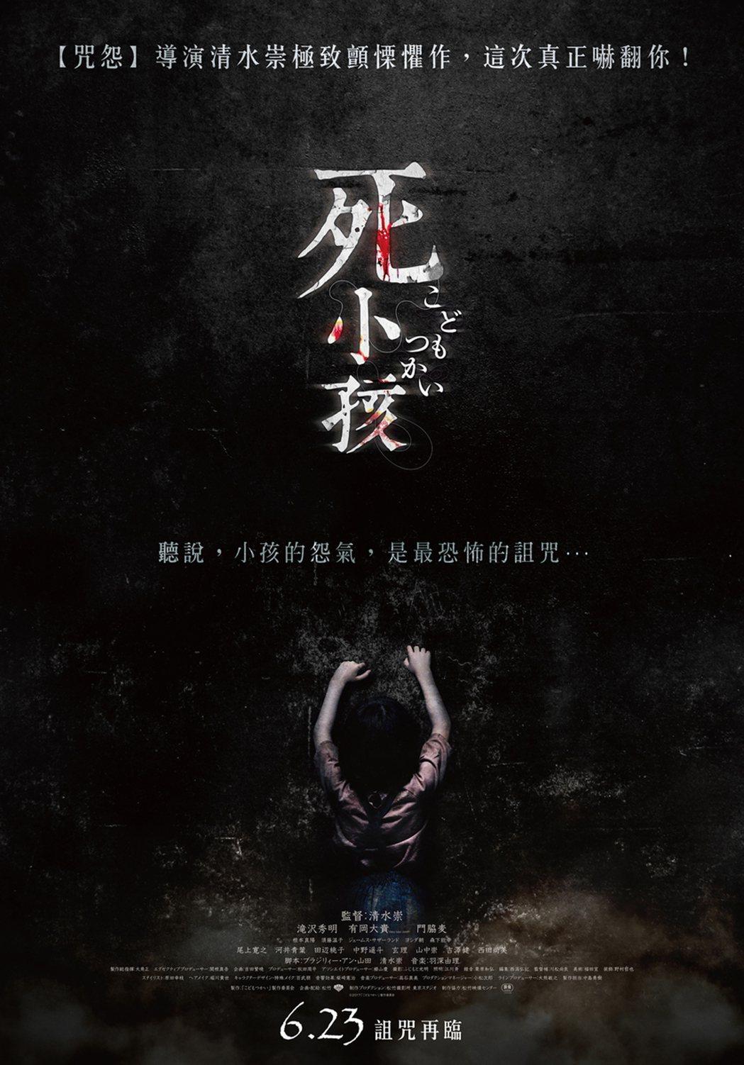 恐怖片「死小孩」由「咒怨」導演清水崇操刀,瀧澤秀明逆轉形象,戲中角色恐怖瘋狂。