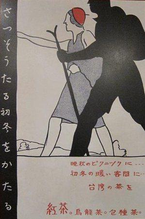 日本時代宣傳臺灣茶的廣告。圖/國立臺灣歷史博物館蒐藏品