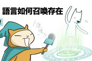 紀金慶/海德格:語言如何召喚存在