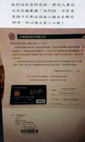 中華郵政澄清說會主動寄發VISA金融卡給客戶續卡,不是詐騙。