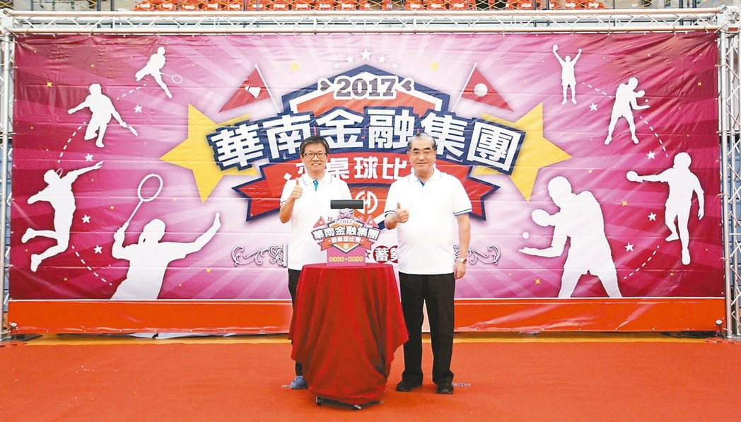 華南金控董事長吳當傑(左)與副董事長林明成(右)共同為華南金融集團羽桌球比賽開幕...