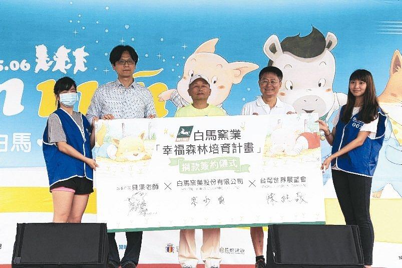 白馬窯業與台灣世界展望會、貝果老師合作,推出「幸福森林培育計畫」,捐款幫助弱勢家...