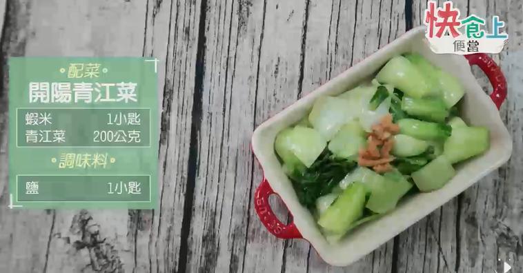 開陽青江菜