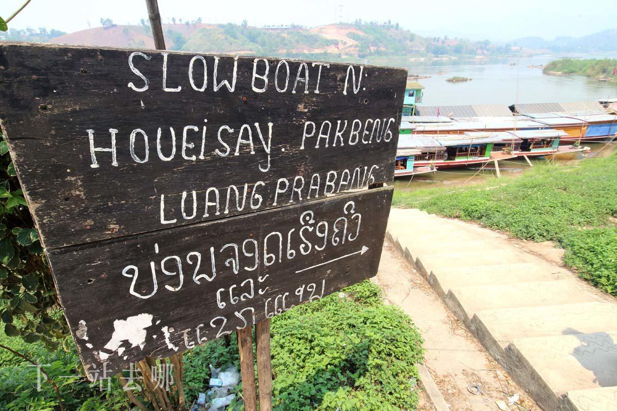 慢船碼頭。